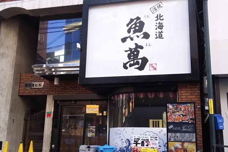 濱焼 北海道 魚萬 塚本東口 駅前店