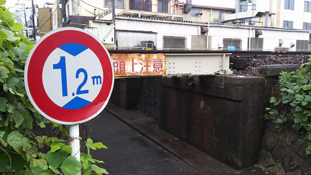 日本一 低い高架下と 高さの標識