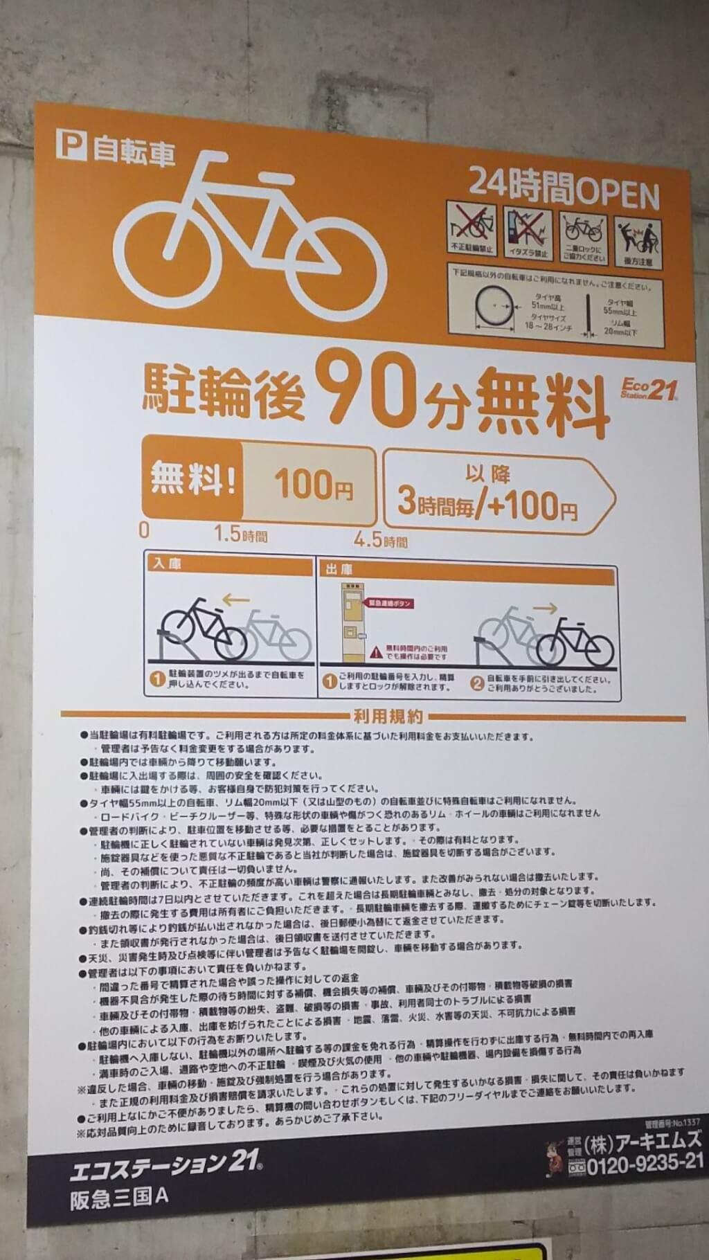 阪急 三国駅 駐輪場 三国A 料金表