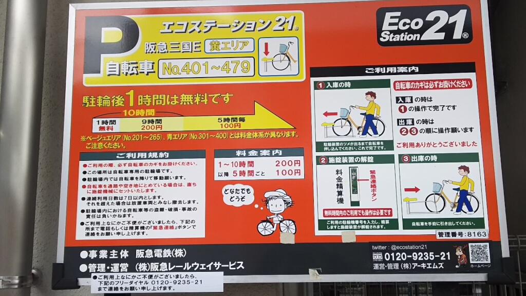阪急 三国駅 駐輪場 三国E 料金表