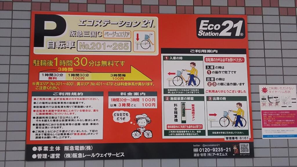 阪急 三国駅 駐輪場 三国C 料金表