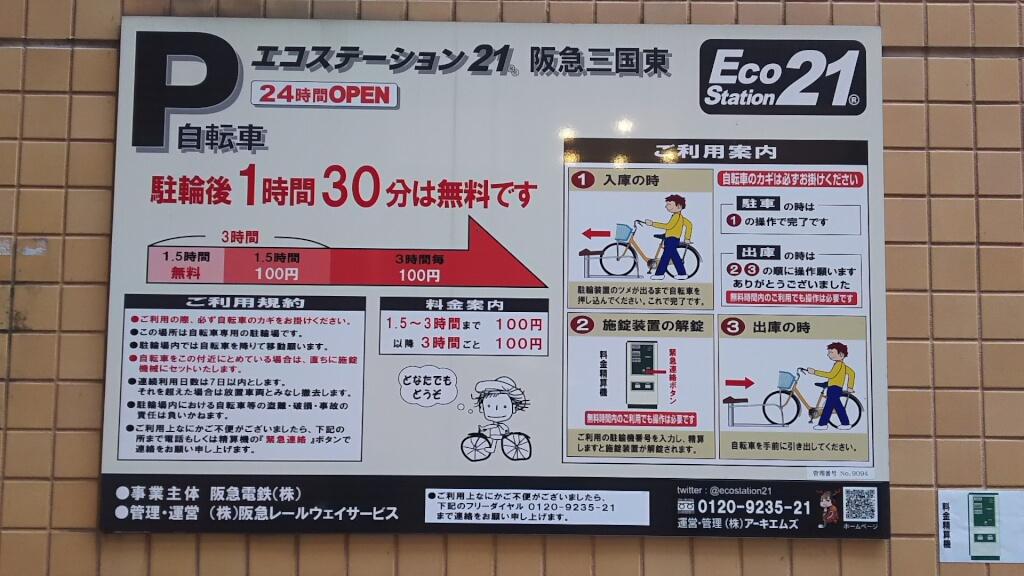 阪急 三国駅前 三国東 駐輪場 501から811 料金体系