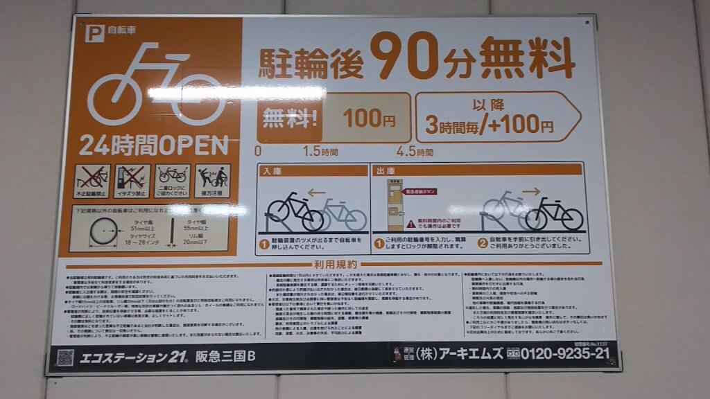 阪急 三国駅 駐輪場 三国B 料金表