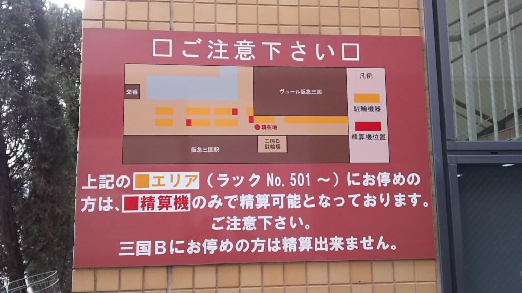 阪急 三国駅前 三国東 駐輪場 501から811