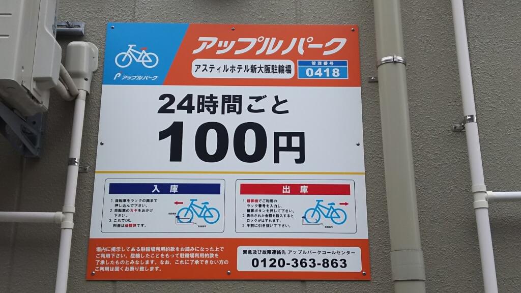 アスティルホテル 新大阪 駐輪場 料金表