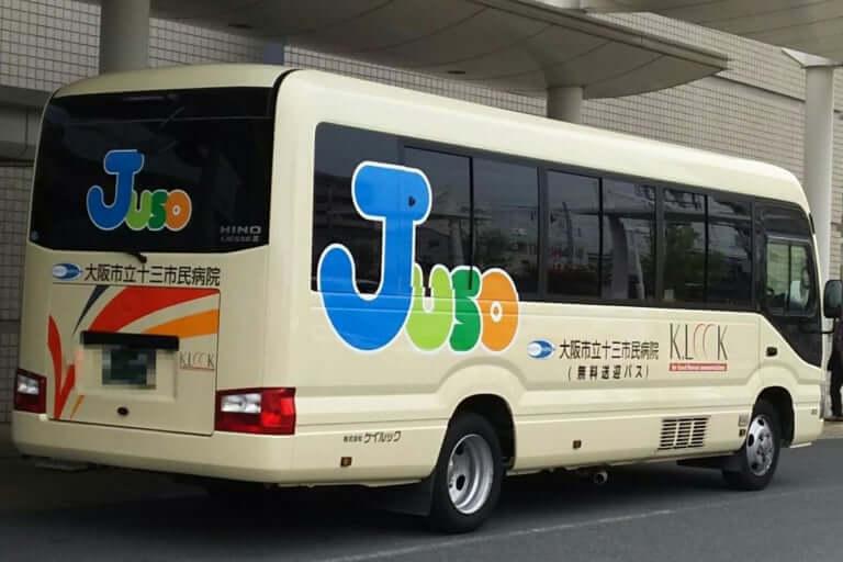 十三市民病院 患者 無料 送迎 バス