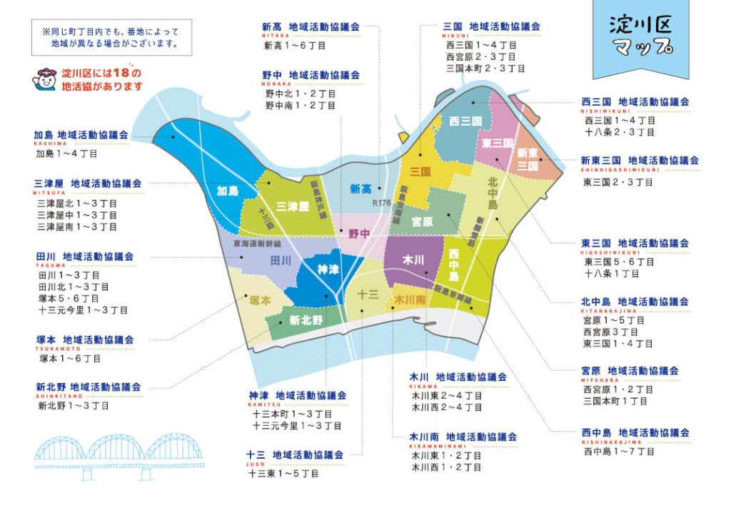 淀川区 地活協 区分マップ