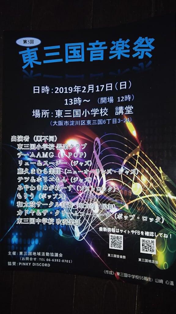 第5回 東三国音楽祭 の お知らせ