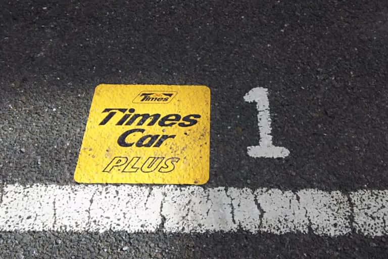 Do Z マンションの 駐車場 1番 タイムズ カーシェア ステーション 木川東3丁目