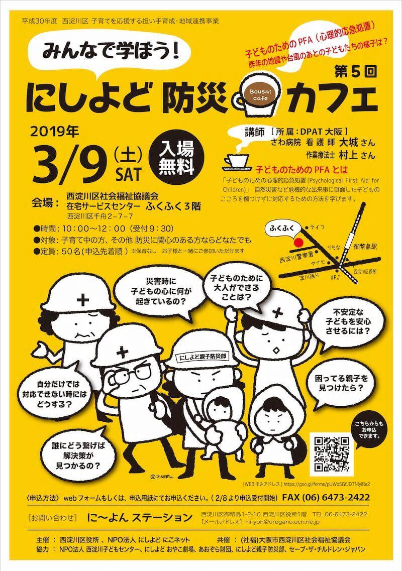 第5回 にしよど防災カフェ お知らせ 表