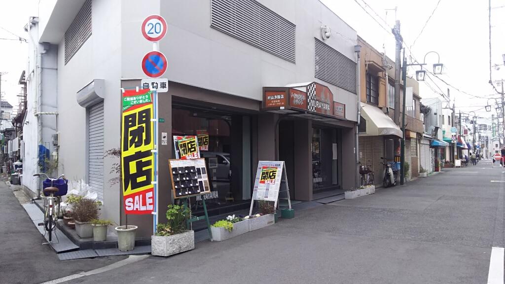 村山洋服店 閉店セール中の 外観