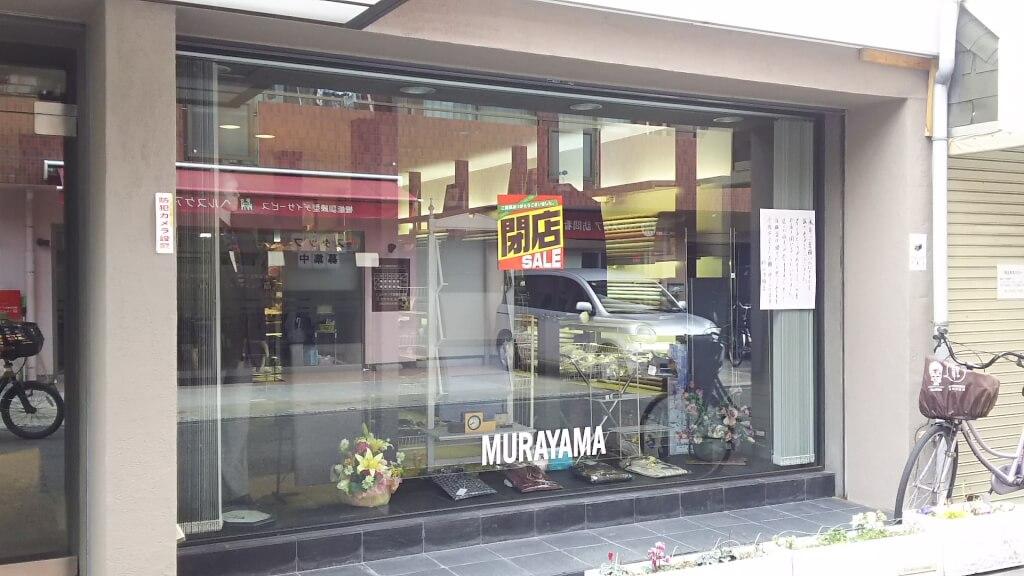 村山洋服店 閉店セール中の お知らせの張られた ショーケース
