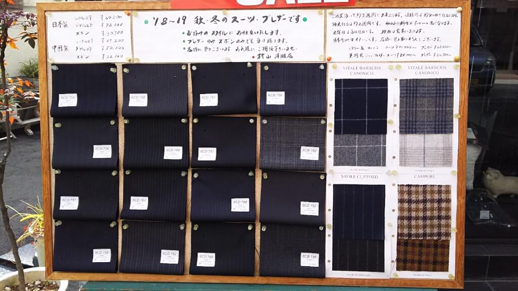 村山洋服店 オーダースーツの 生地サンプル