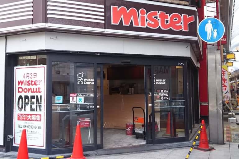 ミスタードーナツ 十三東口店 外観