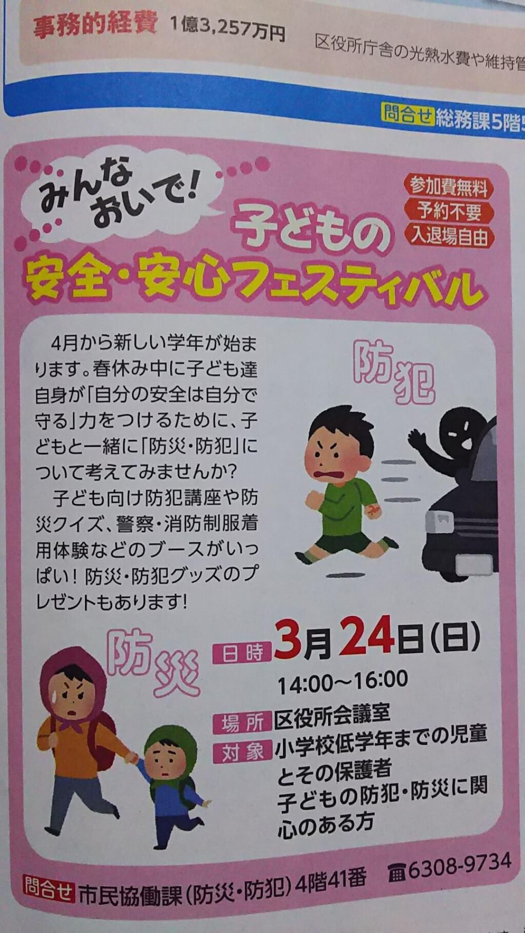 子どもの安全 安心 フェスティバルの お知らせ