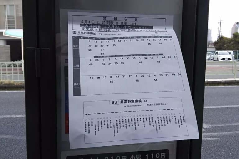 大阪シティバス バス停 時刻表 ダイヤ改正前