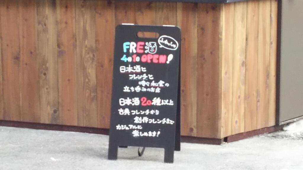 フレッシュ オープンのお知らせ 看板