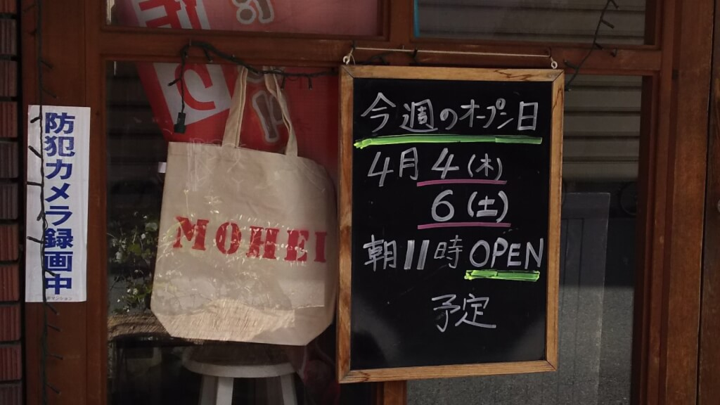 茂平屋ベーカリー オープン日