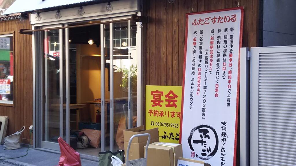 大阪焼肉 ホルモン ふたご ふたご スタイルの 看板