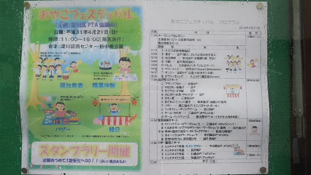 淀川区PTA おやこフェスティバルの お知らせ