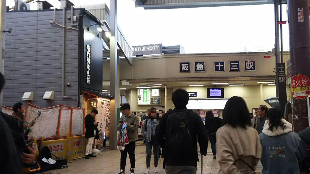 阪急 十三駅 西口