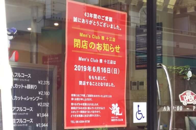 メンズクラブ雅 閉店のお知らせ