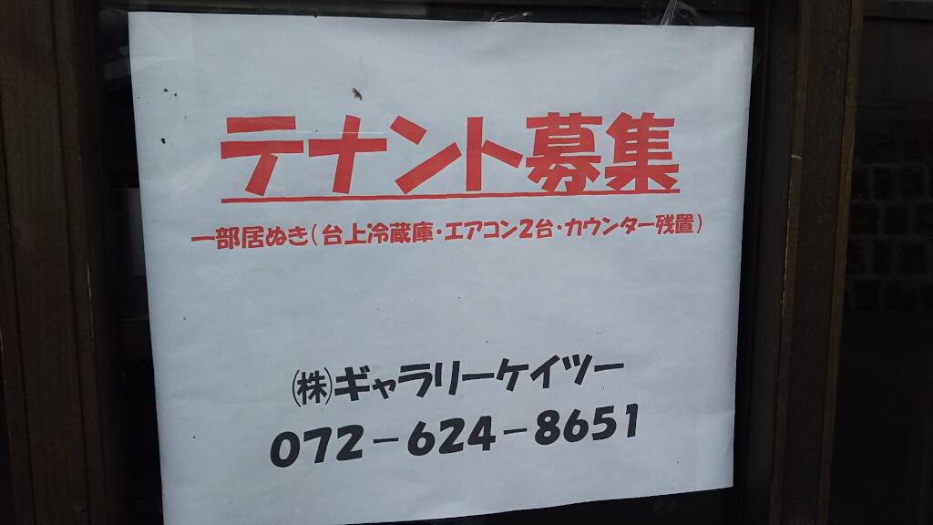 博多串焼き ひょうげもん 店舗入り口 テナント募集の貼り紙