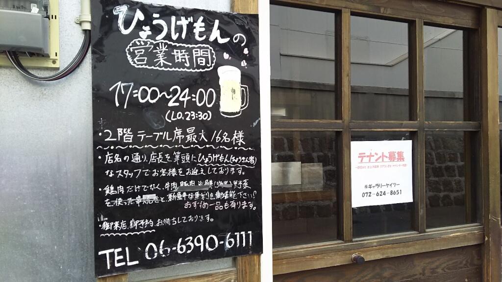 博多串焼き ひょうげもん 店舗入り口と 営業時間などの看板