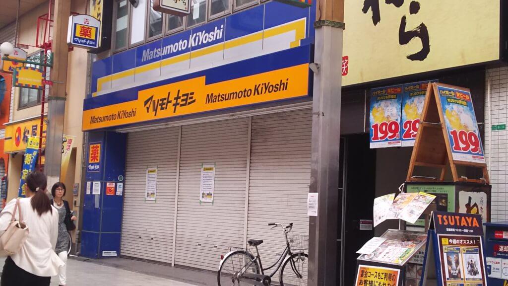 マツモトキヨシ 十三駅東口店 旧店舗 閉店後の外観