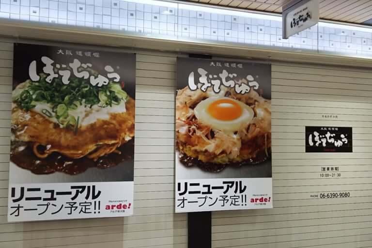 ぼてぢゅう 新大阪駅店の 正面