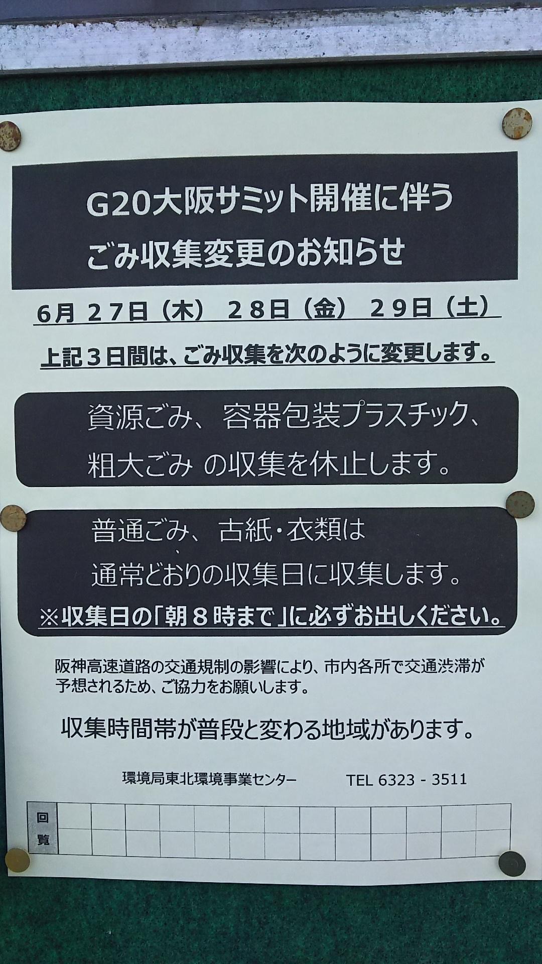 G20大阪サミット開催に伴う ごみ収集変更のお知らせ