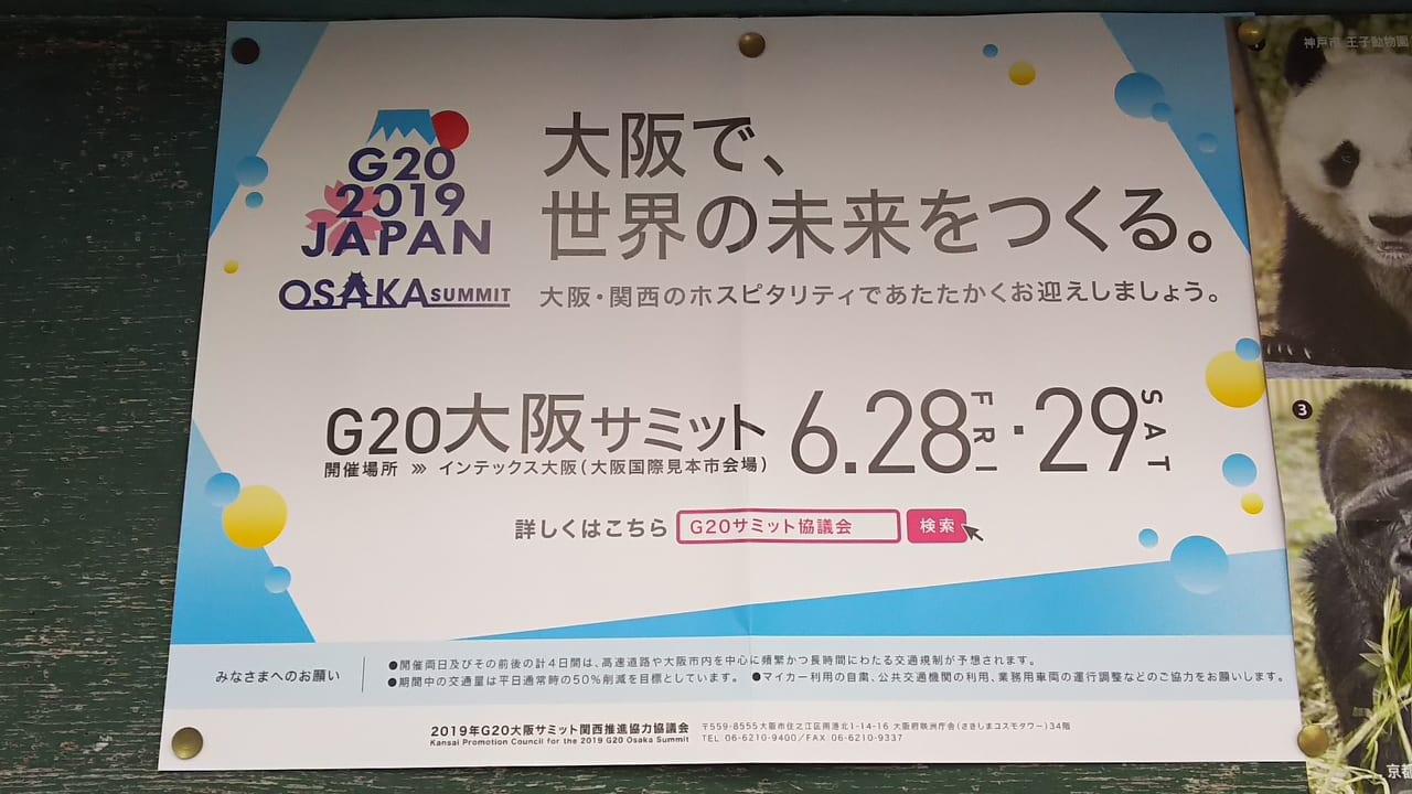G20 2019年 大阪サミットのお知らせ