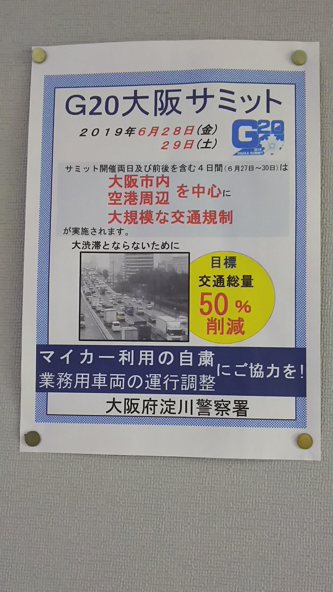G20大阪サミット 交通規制 マイカー規制のお知らせ