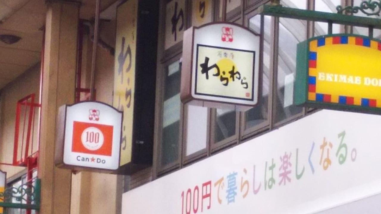 キャンドウー 十三駅前店 商店街の看板