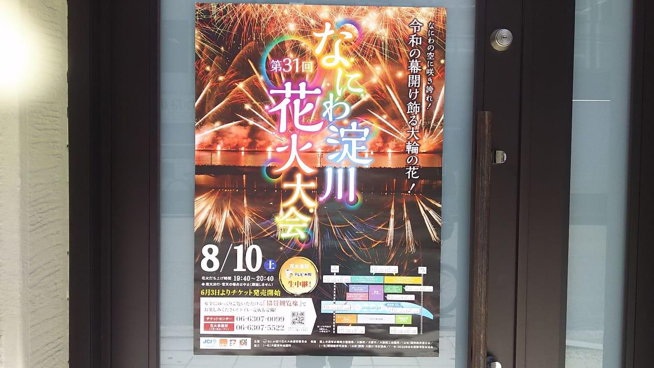 第31回 なにわ淀川花火大会の お知らせ