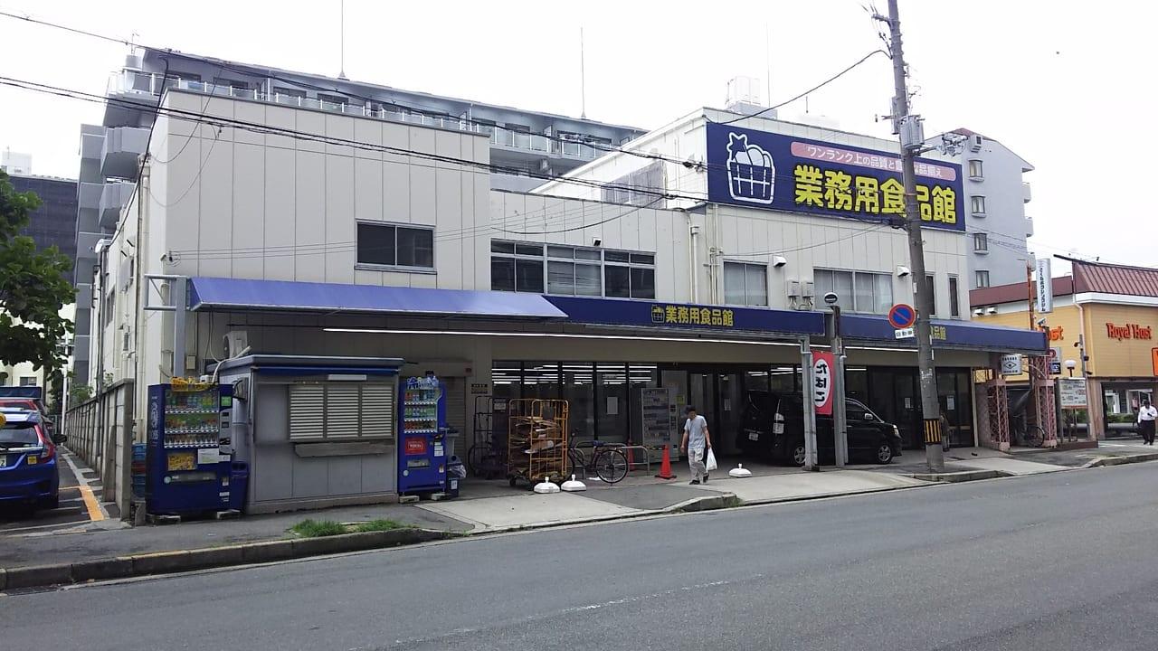 業務用食品館 新大阪店 外観