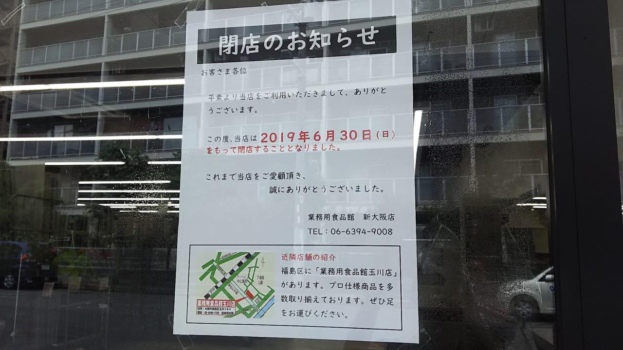 業務用食品館 新大阪店 閉店のお知らせ