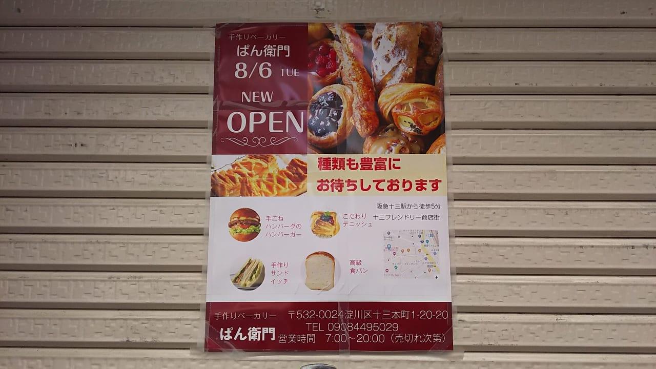 ぱん衛門 オープンのお知らせ