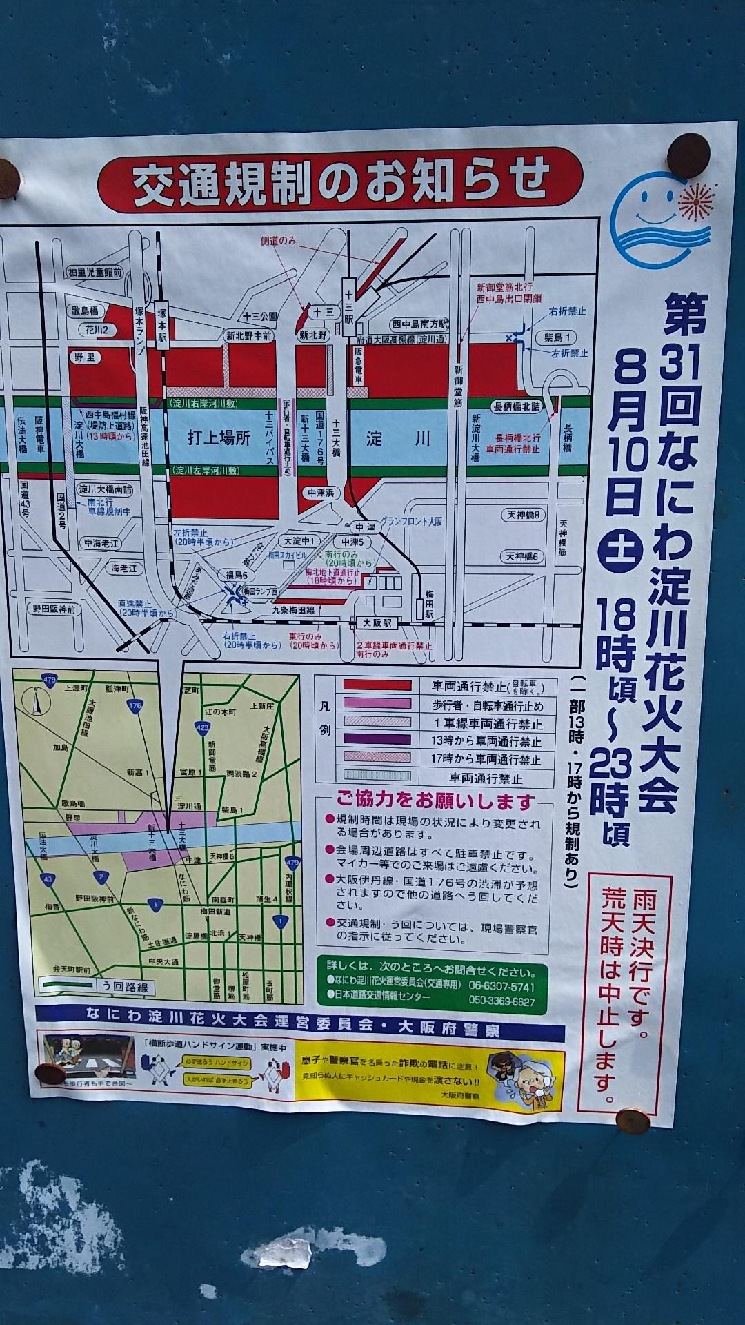 第31回 なにわ淀川花火大会 交通規制