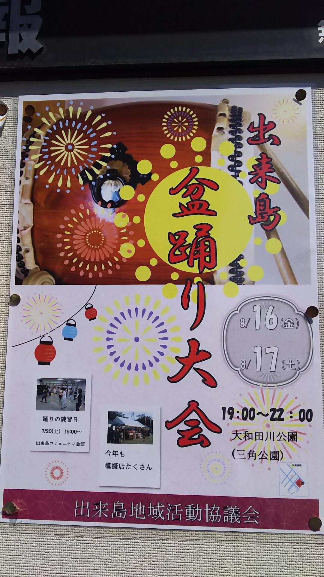 出来島盆踊り大会 2019