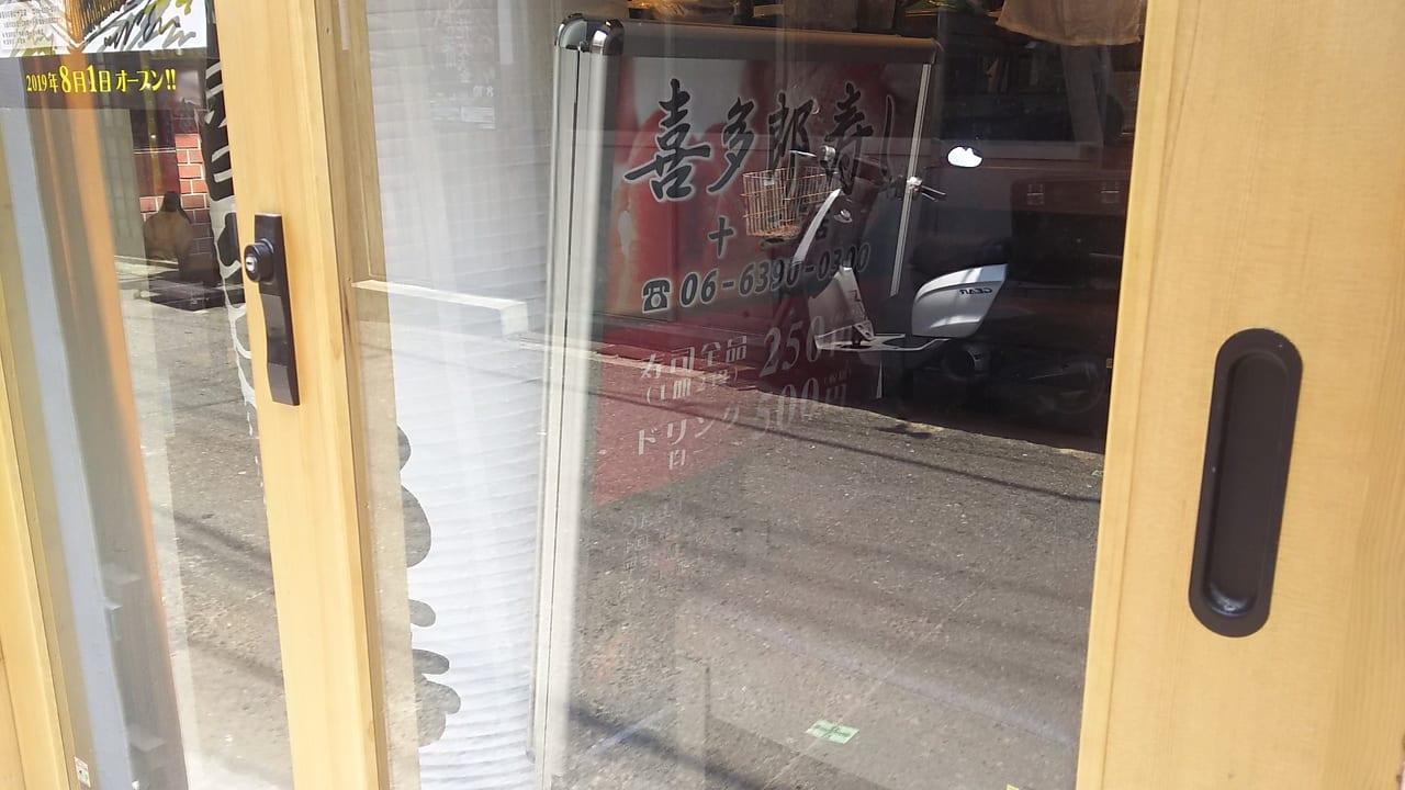 喜多郎寿し 十三店 西側から店内をのぞいた様子