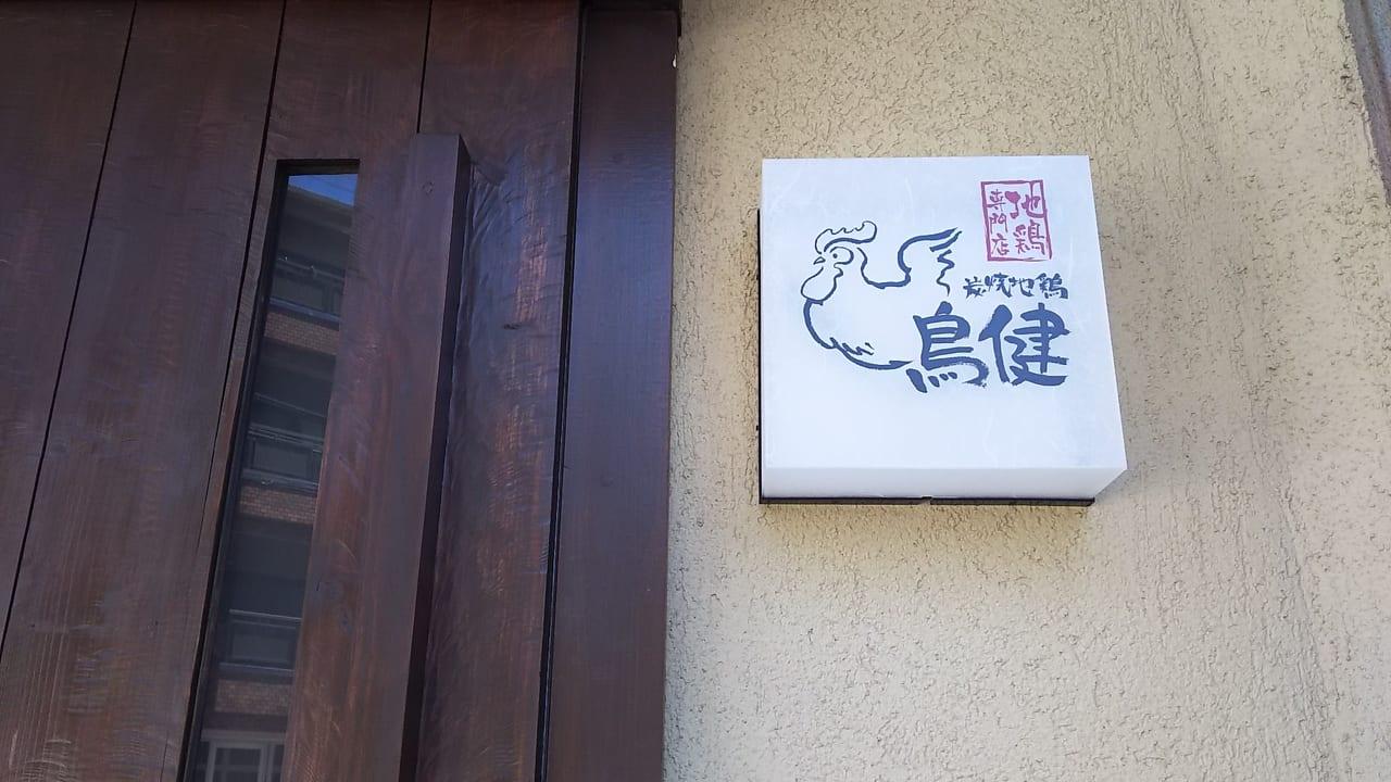 炭焼地鶏 鳥健 東三国店 ロゴマーク