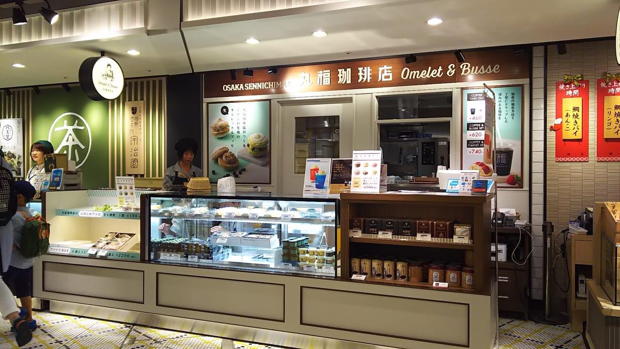 丸福珈琲店 オムレット アンド ブッセ エキマルシェ新大阪の外観