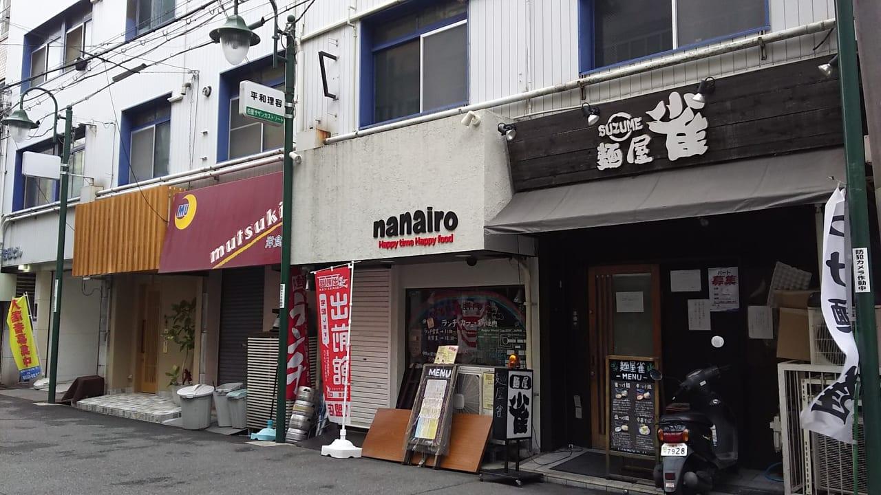 海味と 近隣の店舗
