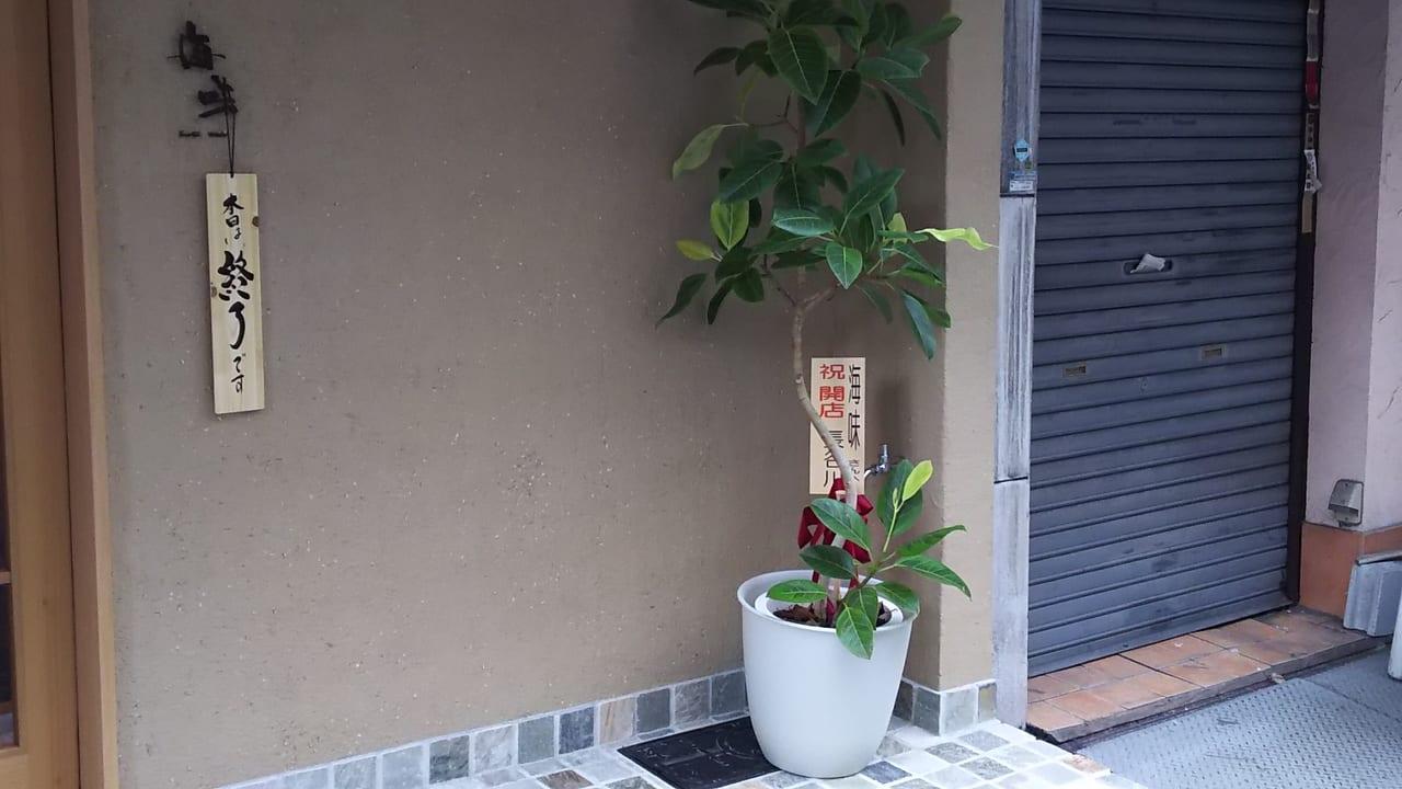 海味 店舗入り口と お祝いの植物