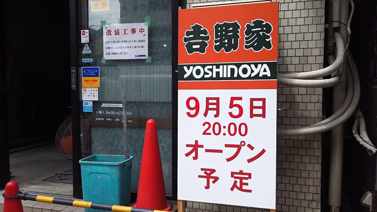 吉野家 西中島南方駅前店 9月5日20時オープン