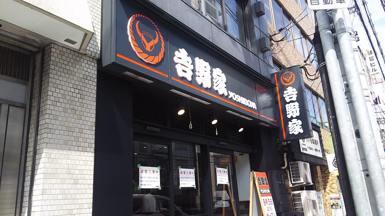 2019年9月2日 吉野家 西中島南方駅前店