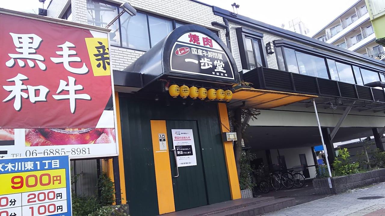2019年9月4日 一歩堂 外観