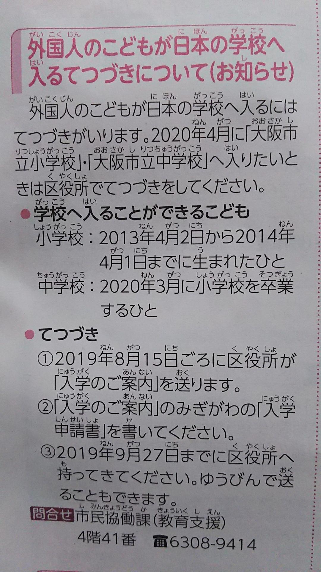 2020年 外国籍の子供の 入学手続きのお知らせ