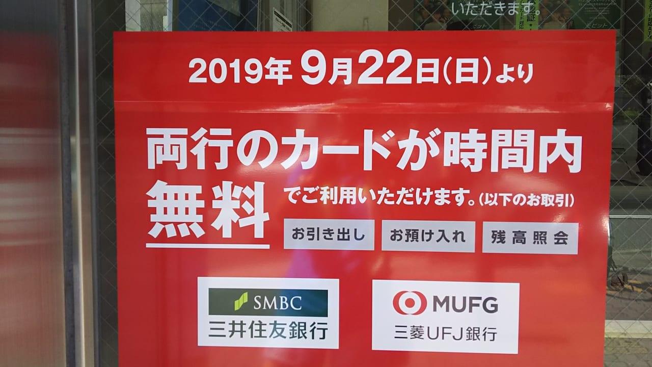 三井住友銀行と 三菱UFJ銀行の カードが時間内無料になる お知らせ